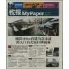 Newspaper Scanners (6)