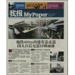 Scanning - Newspapers